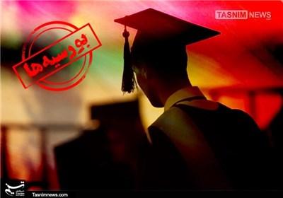 آخرین اخبار از پرونده بورسیه ها/تقاضای استمهال از سوی دانشگاه تهران و ۹ پرونده در آستانه استنکاف