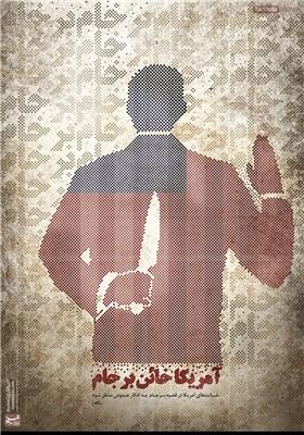 پوستر/ آمریکا خائن برجام