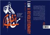 روشهای عملی ایجاد «روحیه انقلابی» در دانشآموزان/ لزوم بکارگیری ظرفیت مساجد در آموزش و پرورش