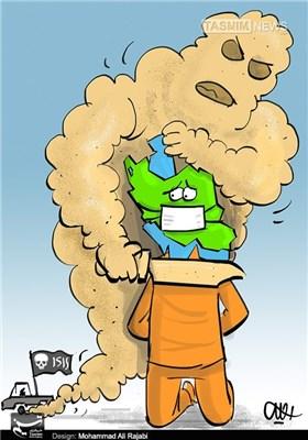 کاریکاتور/ گرد وغبار داعشی!!!