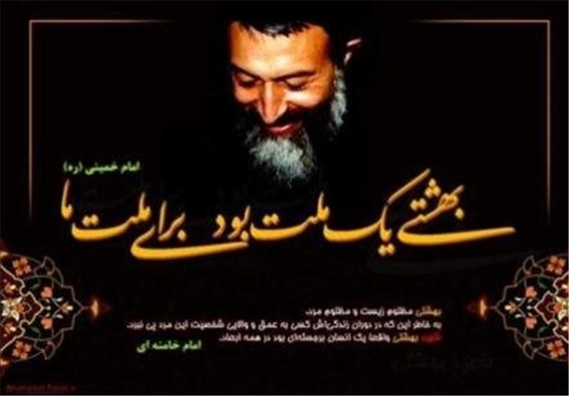 همایش گرامیداشت شهدای هفتم تیر در اصفهان برگزار میشود