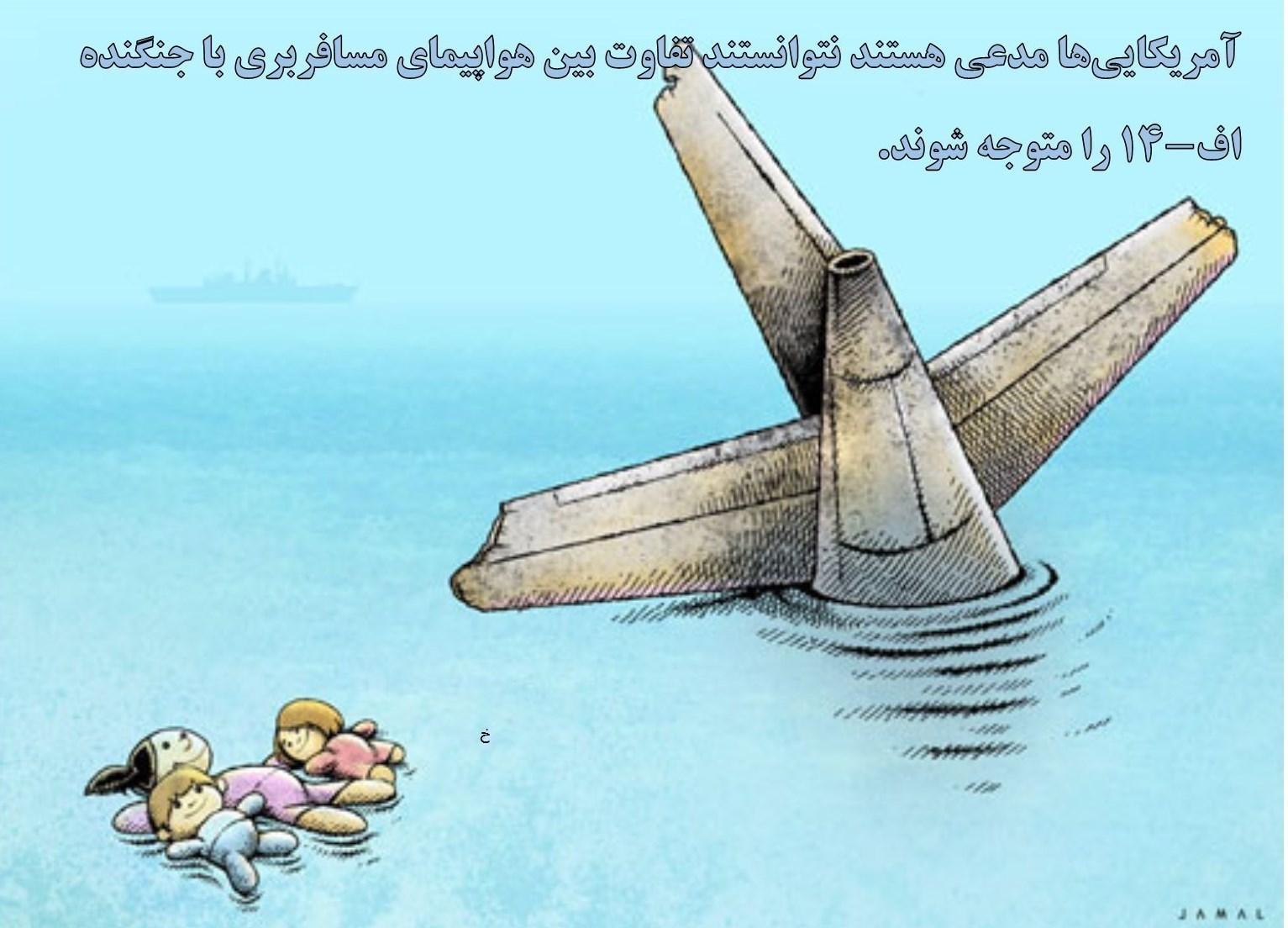پرواز 655 ایران ایر