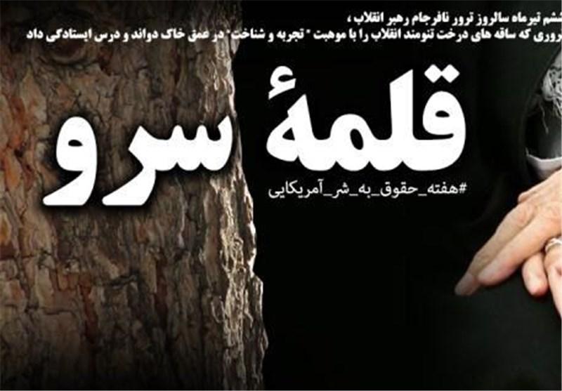 """بازخوانی جنایت های ایالات متحده در مورد ایران، در """"هفته حقوق بشر آمریکایی"""""""