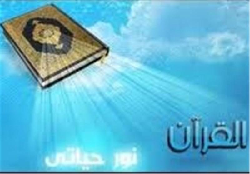 تصویر قرآن