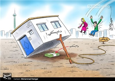 کاریکاتور/ دام مسکن بجای وام مسکن!!!