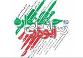 سومین جشنواره رسانهای ابوذر در استان البرز برگزار میشود