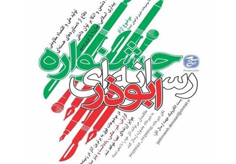 سومین جشنواره رسانهای ابوذر در هرمزگان برگزار میشود