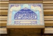 وزارت کشور: شورای نگهبان صحت انتخابات ریاستجمهوری را تایید کرد