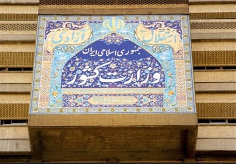 وزارة الداخلیة: إعتقال أشخاص للإشتباه بصلتهم بهجمات طهران + تفاصیل