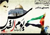 بیانیه مجمع جهانی تقریب مذاهب اسلامی به مناسبت روز جهانی قدس