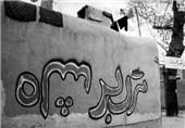 دعوت آرشیو ملی از مردم برای اهدای عکس و اسناد انقلاب اسلامی