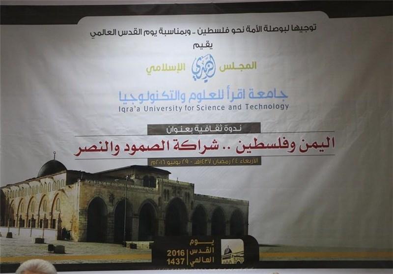 الیمن وفلسطین..شراکة الصمود والنصر