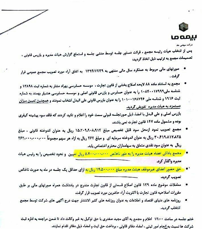 مدیرعامل بانک ملت فیش حقوقی دولتی ها سود سهام بانک ملت دولت تدبیر و امید حقوق کارکنان بانک ها بیوگرافی علی رستگار سرخه