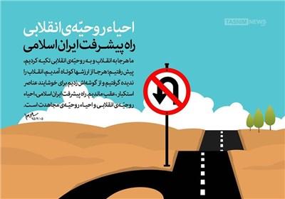 طرح/ راه پیشرفت ایران اسلامی