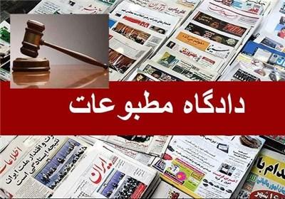 """روزنامه """"رسالت"""" و خبرگزاری """"تابناک"""" تبرئه شدند"""