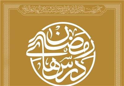 مجموعه طرحهای/ درسهای رمضان