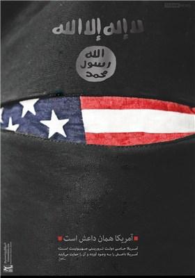 طرح/ آمریکا همان داعش است