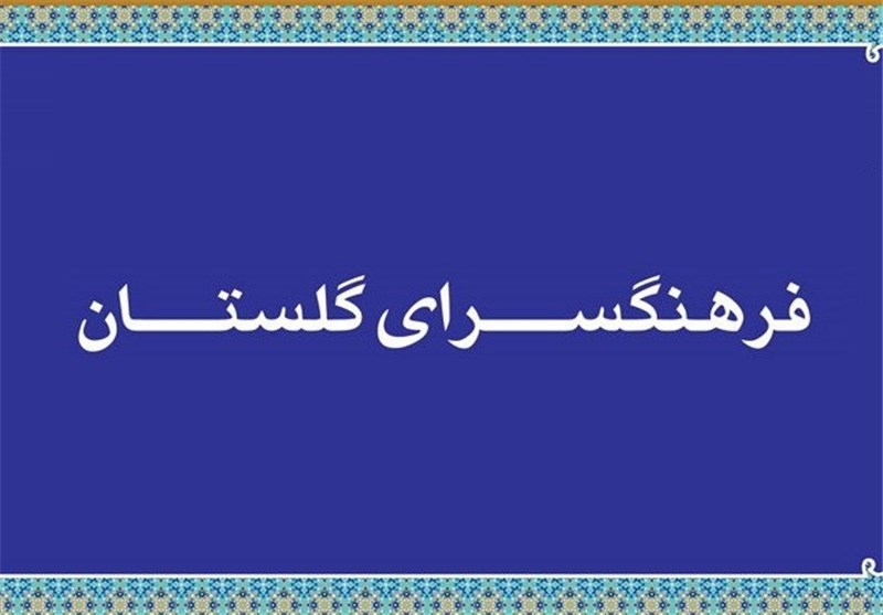 فرهنگسرای گلستان