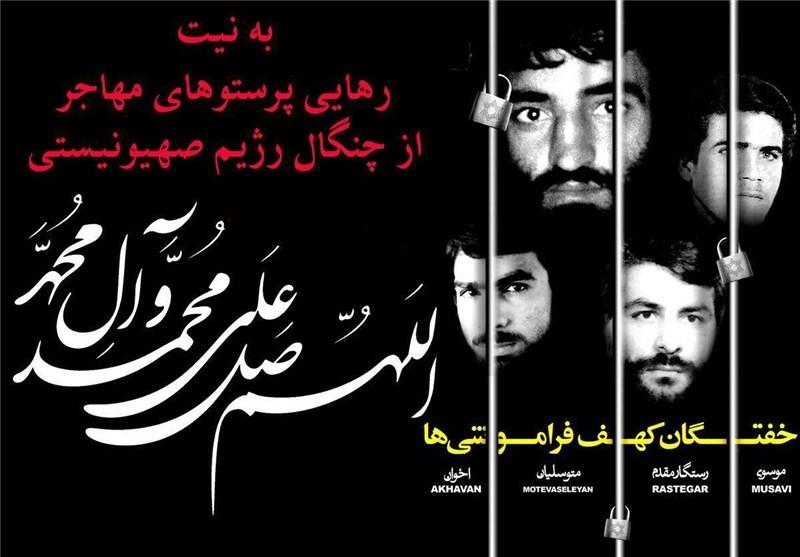 Diplomats Kidnapped in Lebanon in 1982 Are in Israeli Prison, Iran Says