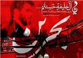 مداحی حماسی مطیعی علیه آلخلیفه و در دفاع از مجاهدان بحرینی + فیلم