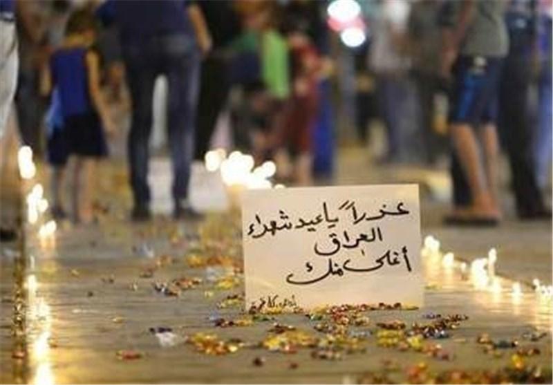 عید الفطر العراق