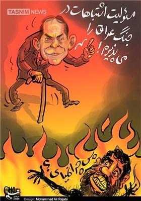 کاریکاتور/ مسئولان جنگ عراق!