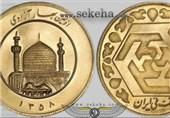 حراج سکه در بانک کارگشایی از فردا/ سکه 5 بهار به بازار میآید