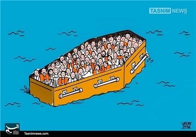 کاریکاتور/ تراژدی مرگ مهاجران در دریای مدیترانه