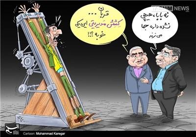 کاریکاتور/ مدیران کِششی !!!
