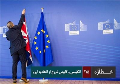 خط آزاد - انگلیس و کابوس خروج از اتحادیه اروپا