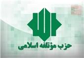 برگزاری مراسم عزاداری دهه آخر صفر حزب موتلفه اسلامی