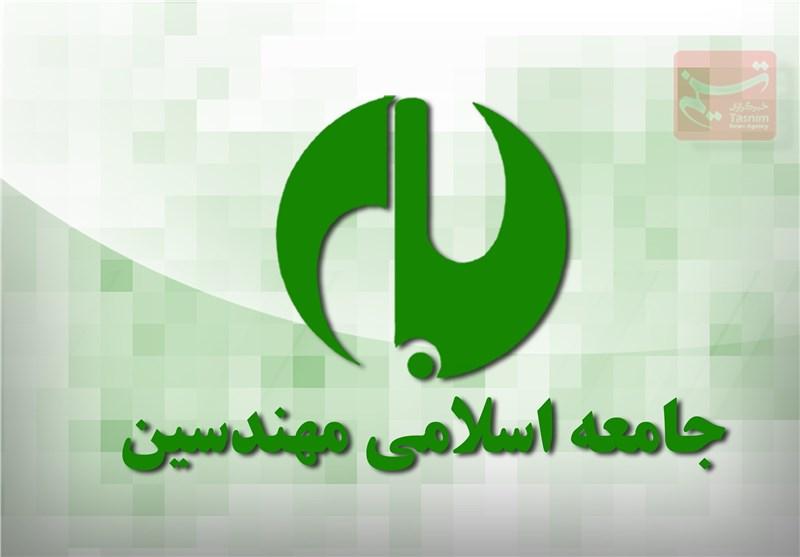 جامعه اسلامی مهندسین از «رئیسی» حمایت کرد