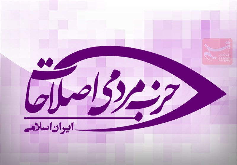 آغاز به کار ستاد انتخابات شوراهای حزب مردمی اصلاحات در کشور