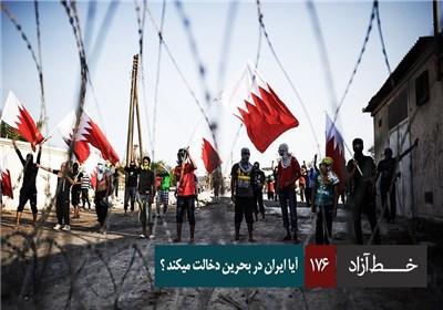 خط آزاد - آیا ایران در بحرین دخالت می کند؟