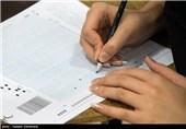 کنکور سراسری 95 در دانشگاه صنعتی شریف