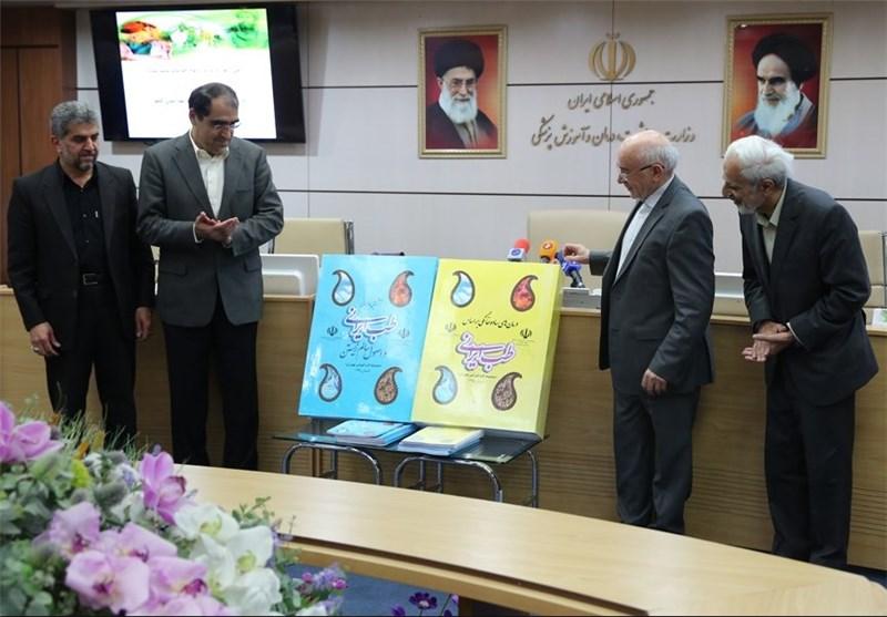 خدمات طب سنتی ایرانی در نظام بهداشتی کشور ادغام شد