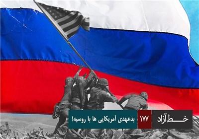 خط آزاد - بدعهدی های آمریکا با روسیه!
