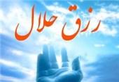 مهمترین رکن اقتصاد اسلامی/ رزق حلال و برکت محصول اقتصاد اسلامی