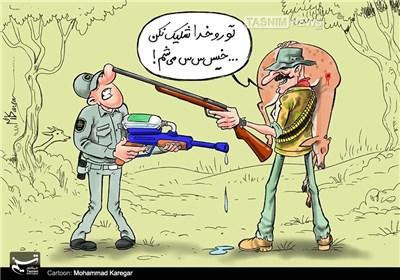 کاریکاتور/ وعدههای الکی برای حفاظت آبکی!!!