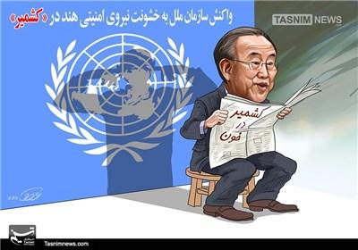 کاریکاتور/ واکنش سازمان ملل به حل مسئله «کشمیر»!