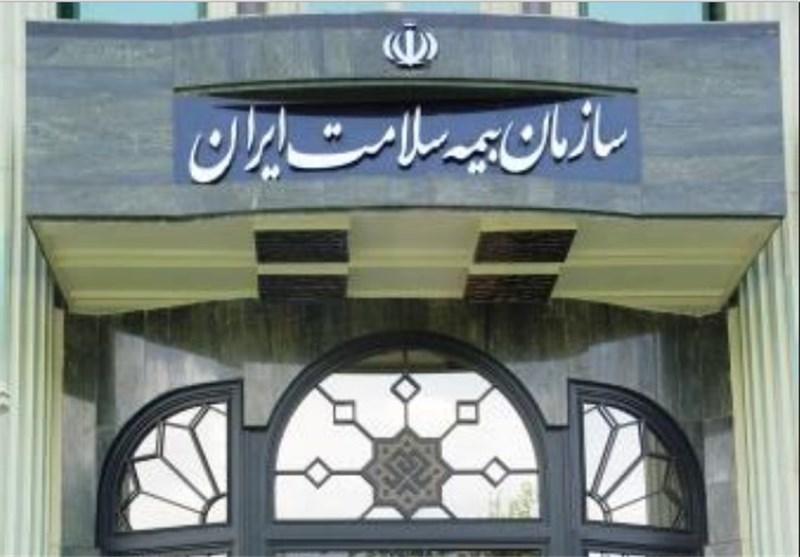 اصلاح اساسنامه سازمان بیمه سلامت ایران برای اجرا ابلاغ شد
