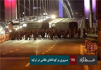 خط آزاد - مروری بر کودتاهای نظامی در ترکیه
