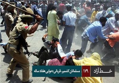 خط آزاد - مسلمانانِ کشمیر قربانیِ دعوایی هفتاد ساله