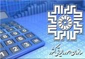 سازمان مالیاتی