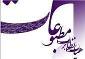 انتخابات هیئت نظارت بر مطبوعات 27 آبان به صورت الکترونیکی برگزار میشود