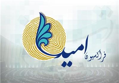 """بیانیه فراکسیون امید مجلس: وزارت خارجه با تمام قوا طرح """"معامله قرن"""" را به چالش بکشد"""