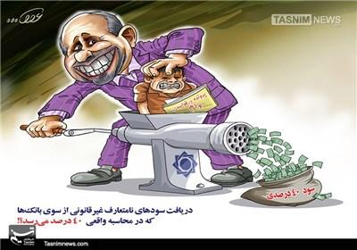 کاریکاتور/ شعبدهبازی بانکها برای دریافت سود 40 درصدی!