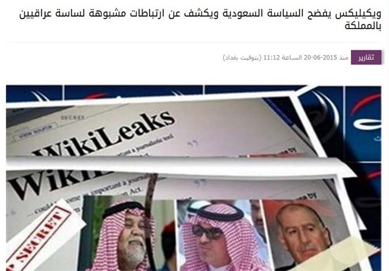 عربستان رشوه عراق