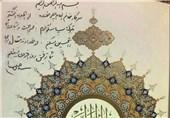 عکس/ دستخط رهبرانقلاب بر قرآن الهام چرخنده