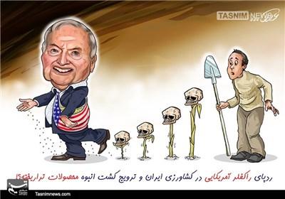 کاریکاتور/ ردپای آمریکا در محصولات تراریخته ایران!!!